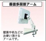 垂直多関節アーム