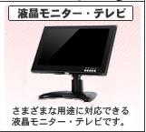 液晶モニター・テレビ
